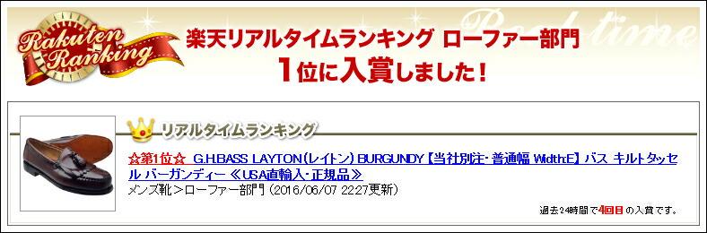 G.H.BASS LAYTON (�쥤�ȥ�) BURGUNDY ���������?������ Width:E�� �Х� ����ȥ��å��� �С�����ǥ��� ��գӣ�ľ͢���������ʢ�