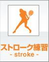 ストローク練習