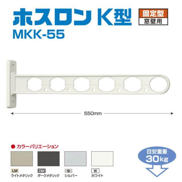 バクマ工業 物干金物 ホスロンK型 MKK−55 1セット2本いり