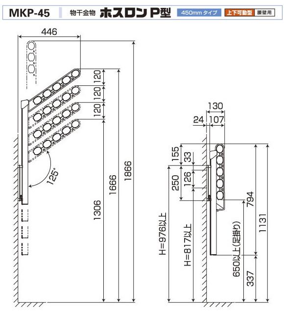 バクマ工業 物干金物 ホスロンP型 上下可動型物干し MKP-45 1セット2本いり