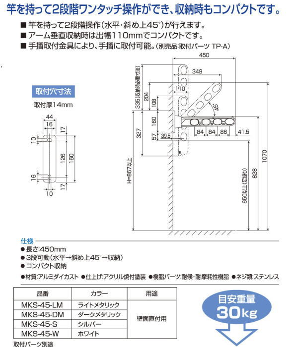 バクマ工業 物干金物 ホスロンS型 壁付物干し MKS-45 1セット2本いり