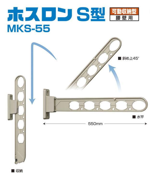 バクマ工業 物干金物 ホスロンS型 壁付物干し MKS−55 1セット2本いり