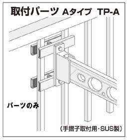バクマ工業 物干金物ホスロン 取付パーツ Aタイプ TP-A