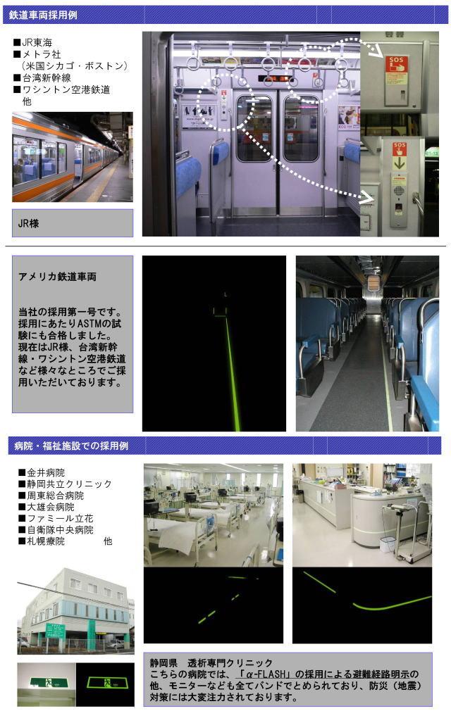 アルファフラッシュシリーズは、暗闇で光って避難経路を示す、防災対策製品です。 消防庁登録認定機関 財団法人日本消防設備安全センターが定める避難設備としての厳しい認定基準に合格
