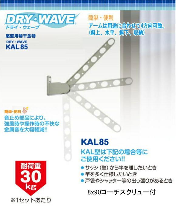タカラ産業 窓壁用物干金物 ドライウェイブKAL85