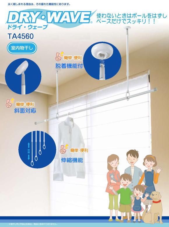 傾斜天井対応 室内吊り金具 ドライウェイブTA4560 室内物干しです