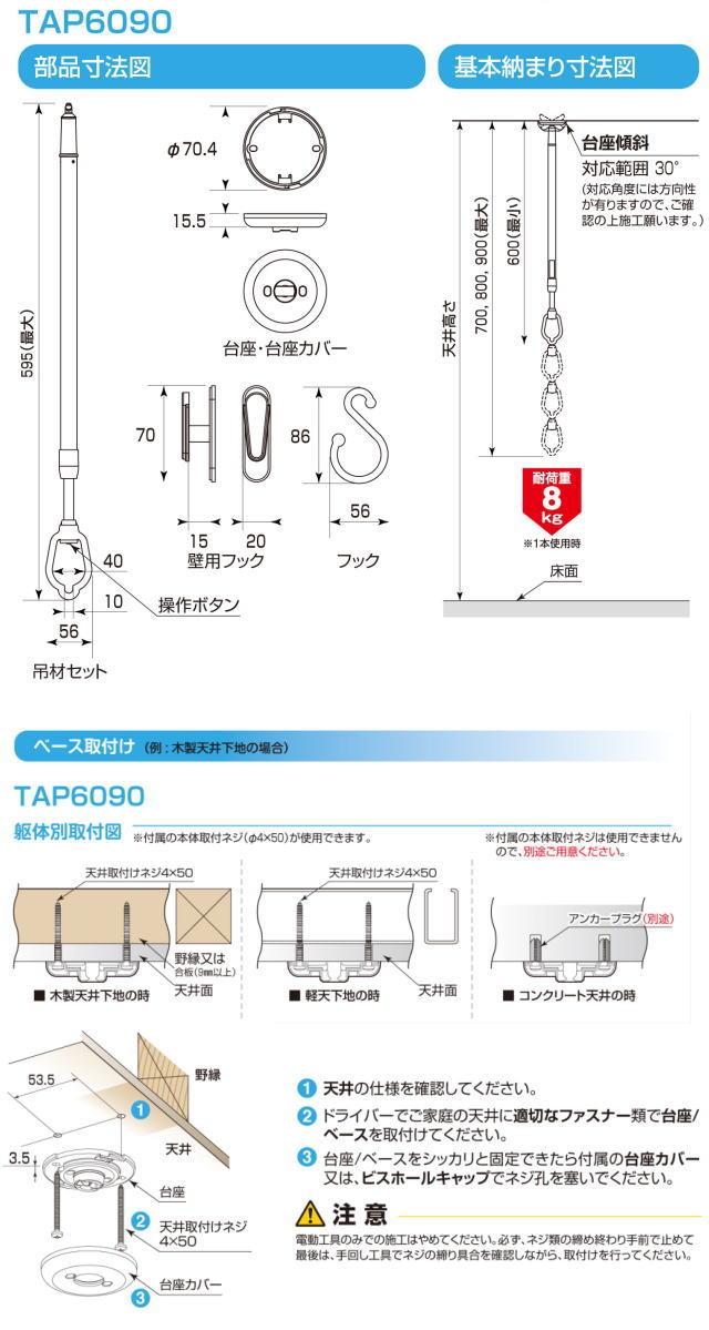 室内吊り金具 ドライウェイブTAP6090 室内物干しです