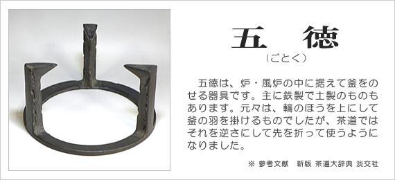 五徳(ごとく)