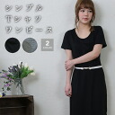 ★ simple T shirt dress adult ♪ loose slit ☆ sexy ☆ style-up effect and.-