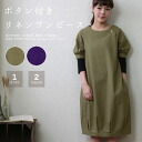 Full body cover: natural wear of linen and cotton ◎ ◆ one-size-fits-all ◆ buttons with リネンワン pieces