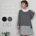 By layered tunic one piece ♪ review mention♪