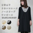 Natural taste, 2-way piece ☆ how many 4 color ♪ M L & XL sizes ◆ 2way linen x lace dress-