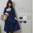The size that four colors of linen blend dress ♪ X one size ♪ which a race is gorgeous, and is a girly is big is ◎◆ one size ◆ linen X cotton race one piece