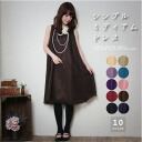 A simple dress ☆ ミディアムシンプル dress A timeless line-