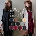 Choose from soft ティアードフレアワンピースチュニック 2-way (U-neck and v-neck) cm, dress length! ●