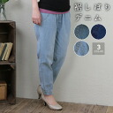 ! Dates easy ♪ enjoy cropped-length • ★ hem hem can be like pinch denim-