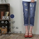 Abundant size development more than attractive ☆ adult casual denim underwear ♪ of moderate crash & damage! There is the big size◎