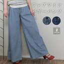 The flare Kawa so-called hem ★ ♪ denim ★ baggy pants ♪ style up ◎ フレアワイドバギー pants