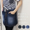 WestLB skirt ♪ spring / summer / autumn / winter-