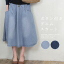 ● denim ornamental button long skirt stylish as for the ★ hem easy as for the wash processing denim skirt ♪ waist with rubber by gathers●