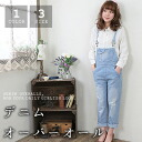 The * lining which is stylish as for the overall ★ damage processing of the point a white race is one color of *3 denim salopette ◎ race denim overall ★ shoulder string adjustment possibility ♪ size of the floral design●