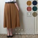 But colors dull adult ◆ retro and classic ◎ loose its * シフォンプリーツマキシ skirt ◆ 6 colors ◆-