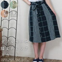 One piece presence plenty of ♪ wrinkle finish x check pattern * adult casual ◎ double gauze check skirt-