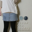 プチプライス thick 11.5 oz denim ☆ Pant stretch beauty leg denim mini skirt ☆ amazing ☆ XS-up to 3 L and super rich size deployments, large size! ●