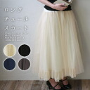 Romantic style in review ★ 10 g! ロングチュール skirt 4 colors-
