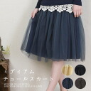 In review ★ fluffy stretches and adult cute! ミディアムチュール skirt 4 colors-