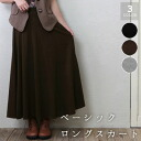Flare silhouette ☆ its relaxed fun Chin ♪ asymmetrical design with integrated cover * basic long skirts 3 colors-