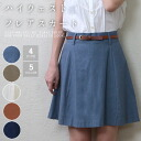 ♪♪It is waist linen and cotton * flare miniskirt five colors that & 美脚果 ☆ is natural slimly in a high waist●