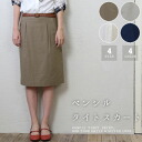 ♪♪Linen and four colors of cotton * pencil tight skirts that beautiful leg effect ☆ is natural at a tuck line long●