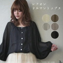 5 Colors * ドルマンスリーブトップス soft chiffon material * Pearl button also featured! ●