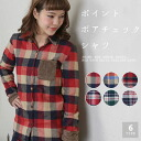 Point boa check shirt ★★ six types●