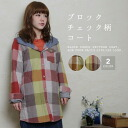 Cute colorful checks and polka dot lining ♪ indoors for protection against the cold to wear! Box checked pattern coat-