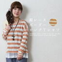 A hem lace of the floral design is pretty! Mix-and-match OK ● horizontal stripe knit T-shirt long-term with thin cloth●