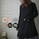 Finger hole Ribbon-CHAN! T シャツワンピースカットソー ◆ S, M, L, LL.2L.7 issue, no. 9, no. 11, no. 13, no. 15 for one piece ☆ maternity large size OK-