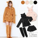 SALE 3, 970 Yen ☆ Romare! Bear and rabbit and cat ears ◆ store manager finds out immediately ends ☆ 6, 980. 980, $ 30,337 at furry bear ear Hoodie & pants & レッグウォーマールームウェア set review! ●