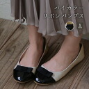 Bi-color ribbon pumps ☆ beige × black ☆ adult fall pattern ☆☆☆ clean it ☆-