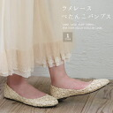 It is ♪☆ feminine ☆ dressy ☆ race ぺたんこ pumps in the ☆ casual party which glitter lam and a lace have a cute●