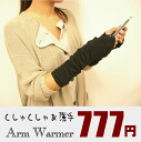 Arm warmers fubuki thin wedges