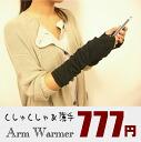 Arm warmers fubuki thin wedges