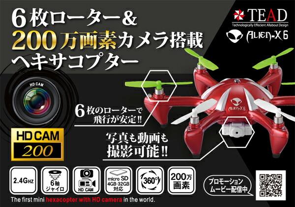 ドローン ラジコン カメラ 高画質