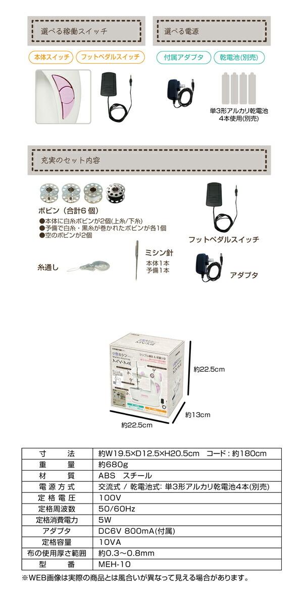 ミシン/本体/電動/初心者/ミシン