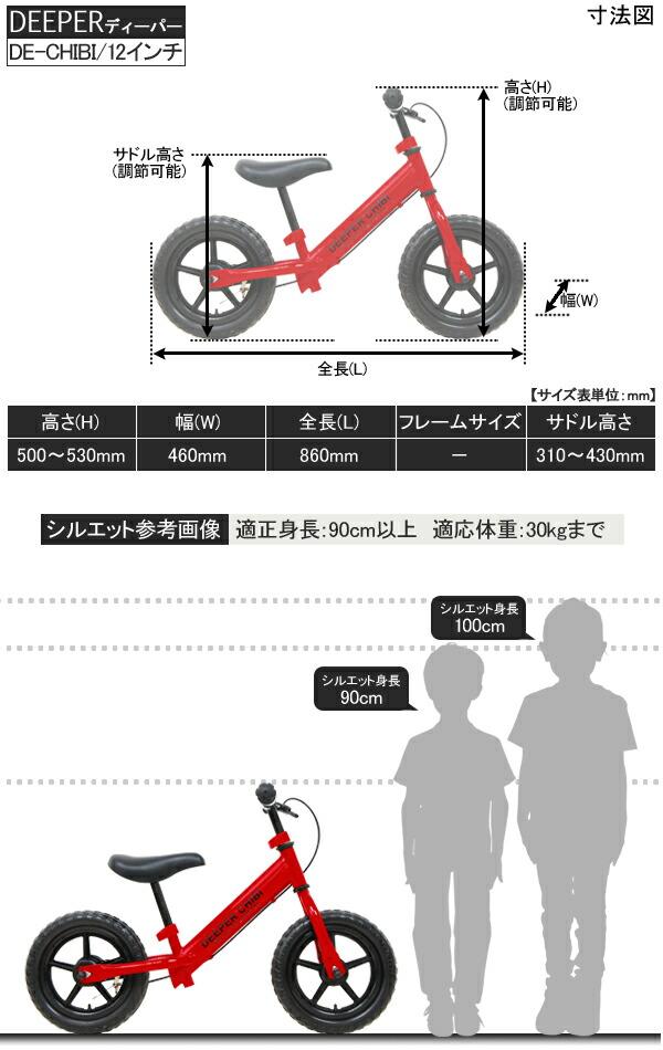 ランニングバイク サイズ