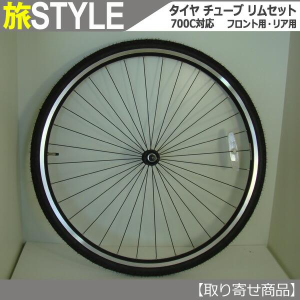 バイク 700C用タイヤ・チューブ ...