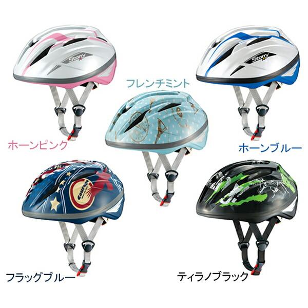 自転車の 自転車 サイズ 54 : OGK 子供用自転車ヘルメット ...