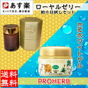 Professional herb EM white gel (33 g) and straight royal jelly 30gfs3gm02P24Feb14