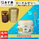 Professional herb EM cream (140 g) and straight royal jelly 30gfs3gm02P24Feb14
